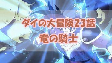 ダイの大冒険アニメ23話感想 ダイとポップの友情に泣けた!