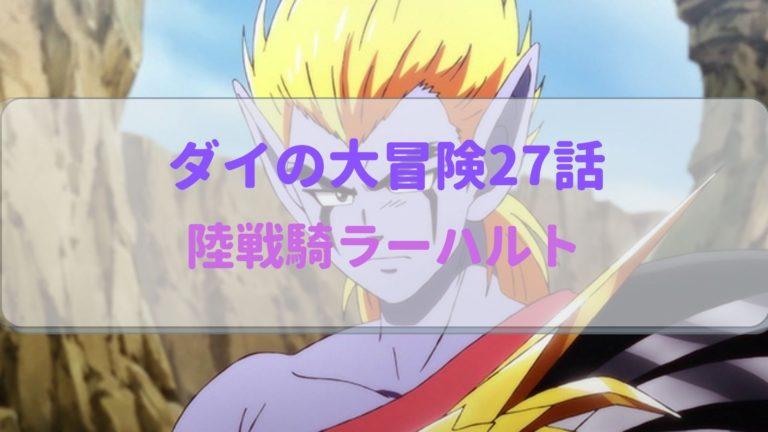 ダイの大冒険アニメ27話感想 ラーハルトの強さはガチだった!
