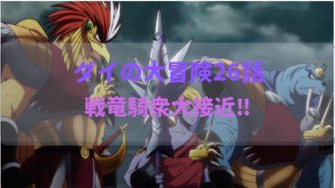 ダイの大冒険アニメ26話感想 ポップの決意がかっこよすぎる!!