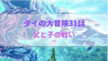 ダイの大冒険アニメ31話感想 ダイとバランの戦闘描写が劇場級!