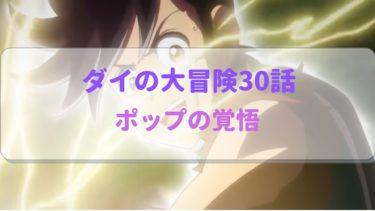 ダイの大冒険アニメ30話感想 ポップの最期にひたすら泣ける