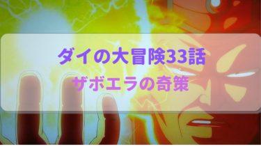 ダイの大冒険アニメ33話感想 マトリフ本領発揮とハドラーの苦悩