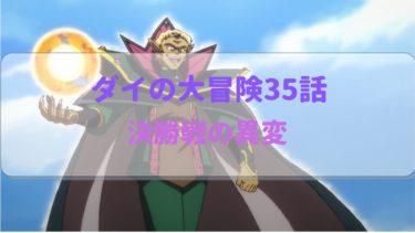ダイの大冒険アニメ35話感想 ザムザの変身が進化の秘法にそっくり!