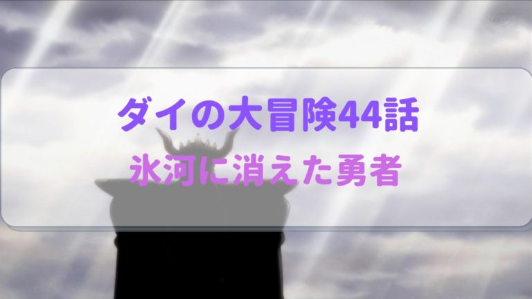ダイの大冒険アニメ第44話感想 クロコダインとポップの絆に心打たれる!