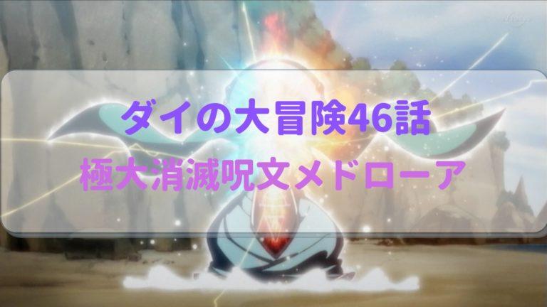 ダイの大冒険アニメ第46話感想 ポップとマトリフの子弟関係に泣ける!
