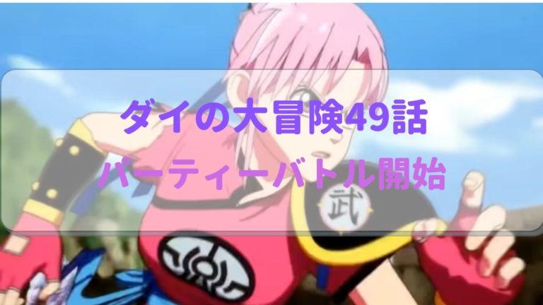ダイの大冒険アニメ第49話感想 マァムのバトルとメンバーの見せ場に感謝