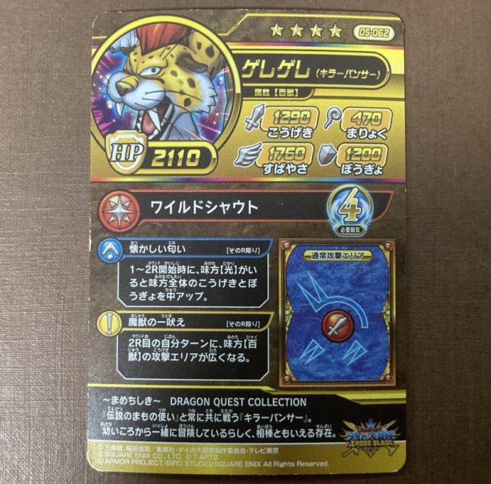 ダイの大冒険クロスブレイド:ゲレゲレ(5弾)カードの裏