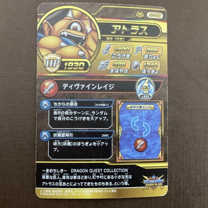 ダイの大冒険クロスブレイド:アトラス(1弾)カードの裏