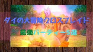 ダイの大冒険クロスブレイドおすすめ最強パーティー5選