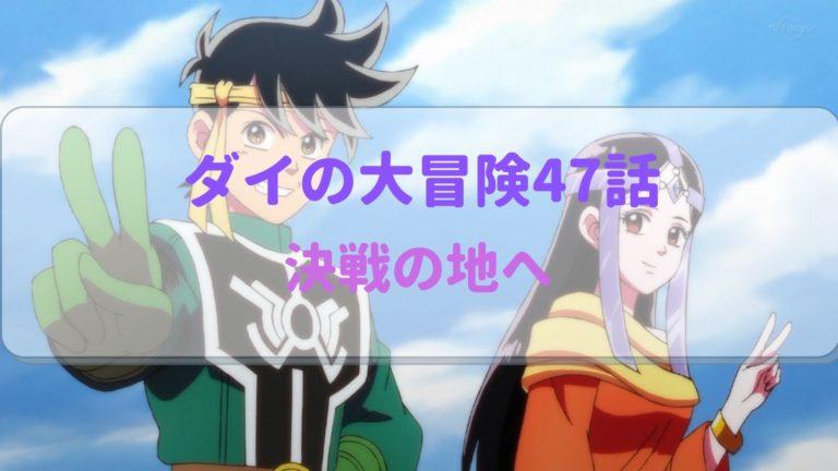 ダイの大冒険アニメ第47話感想 バランがキルバーン瞬殺!!