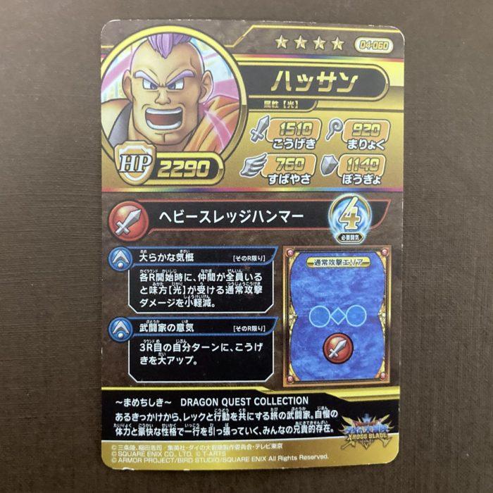 ダイの大冒険クロスブレイド:ハッサン(4弾)カードの裏