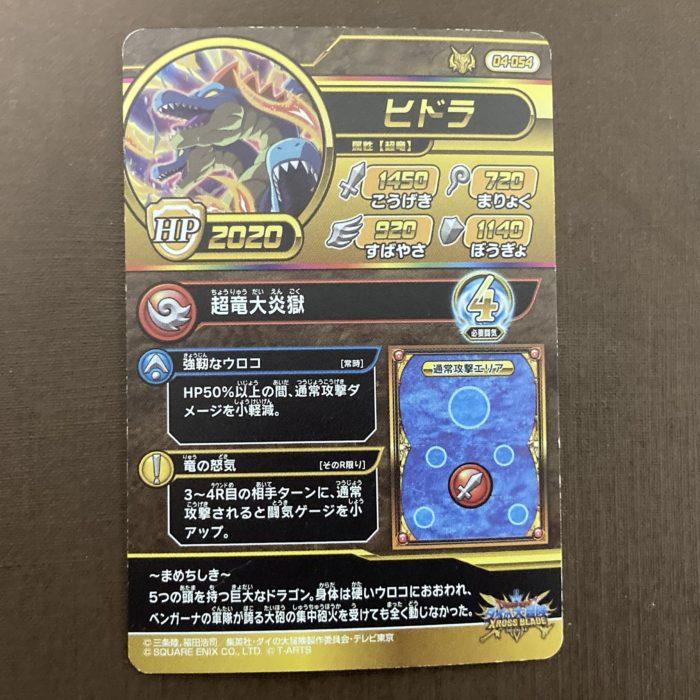 ダイの大冒険クロスブレイド:ヒドラ(4弾)カードの裏