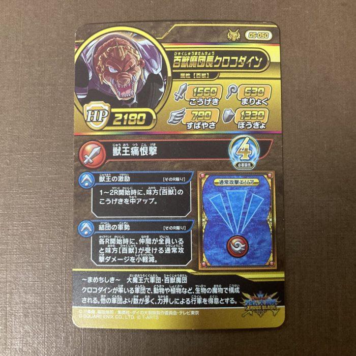 ダイの大冒険クロスブレイド:百獣魔団長クロコダイン(5弾)カードの裏
