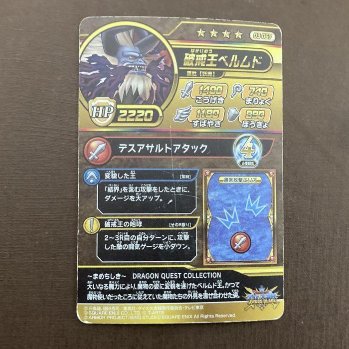 ダイの大冒険クロスブレイド:破戒王ベルムド(3弾)カードの裏