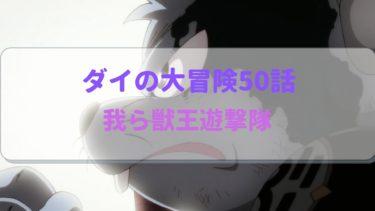 ダイの大冒険アニメ第50話感想 チウ隊長はガチで勇者だった!