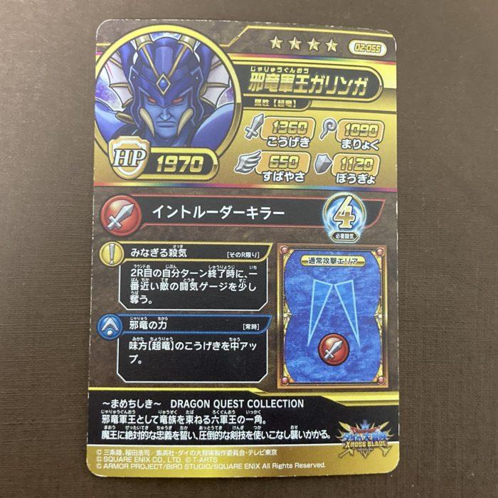 ダイの大冒険クロスブレイド:ガリンガ(2弾)カードの裏
