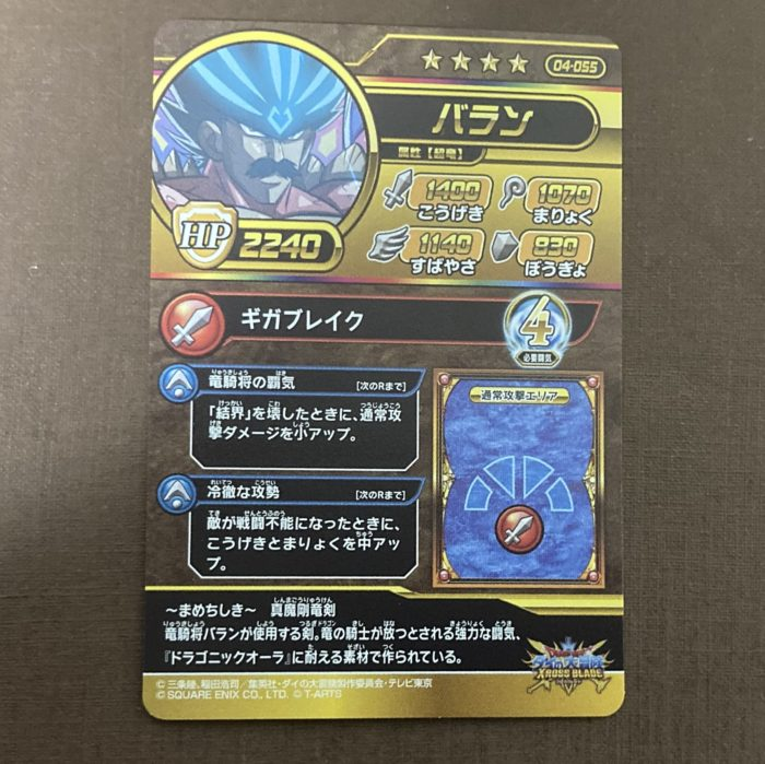 ダイの大冒険クロスブレイド:バラン(4弾)カードの裏