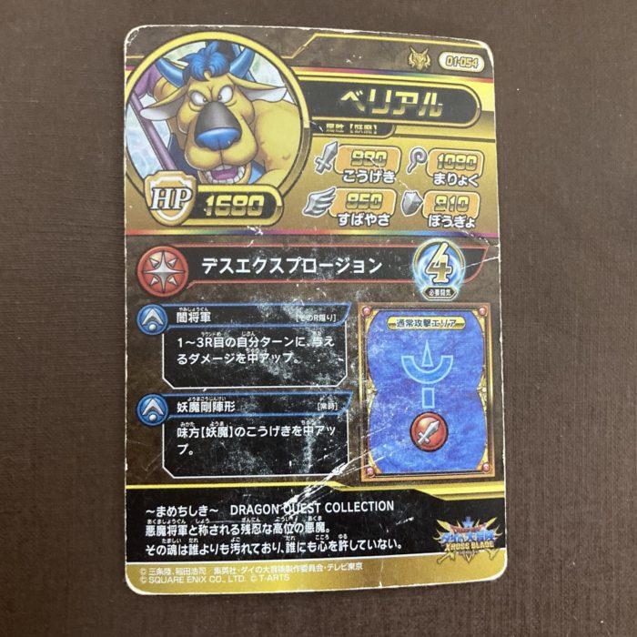 ダイの大冒険クロスブレイド:ベリアル(1弾)カードの裏