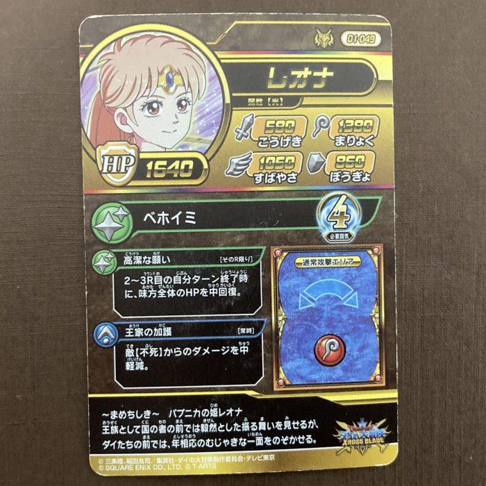 ダイの大冒険クロスブレイド:レオナ(1弾)カードの裏