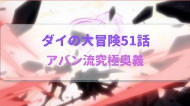 ダイの大冒険アニメ第51話感想 ヒュンケルの友への想いは本物だった!