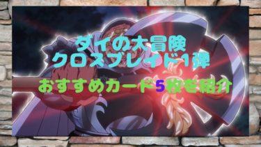 クロスブレイド1弾おすすめカード5選【まだまだ現役でいける!】