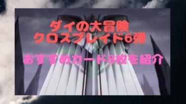 クロスブレイド6弾おすすめカード8選【暗黒属性の時代到来】