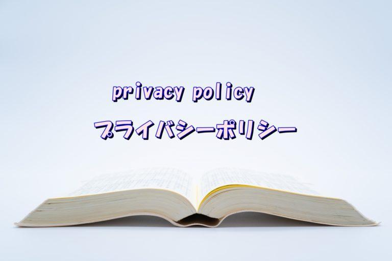 coco13サイトのプライバシーポリシー