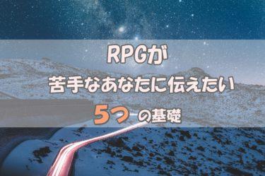 RPGが苦手なあなたに伝えたい5つの基礎【初心者も必見!!】