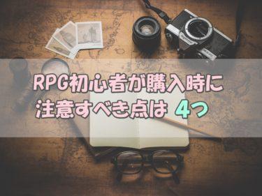 RPG初心者に伝えたい購入時の4つの注意点【初心者おすすめは作品は○○】