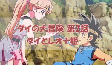 ダイの大冒険アニメ第2話 ダイとレオナ姫 感想【ネタバレあり】