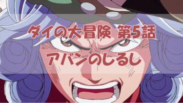 ダイの大冒険アニメ第5話 アバンのしるし 感想【ネタバレあり】