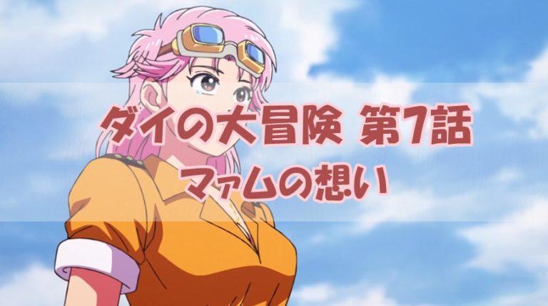 ダイの大冒険アニメ第7話 マァムの想い 感想【ネタバレあり】