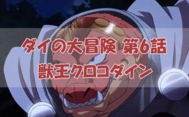 ダイの大冒険アニメ第6話 獣王クロコダイン 感想【ネタバレあり】