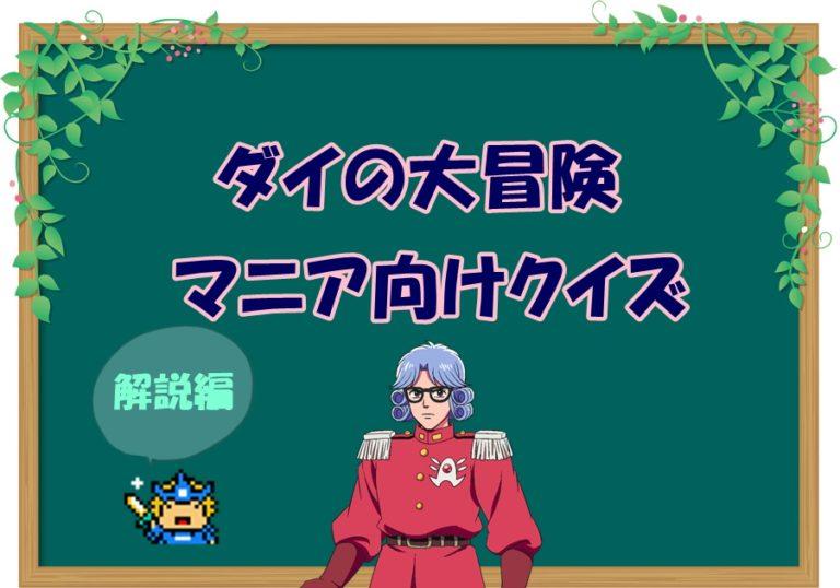ダイの大冒険検定マニア向けクイズ解説編