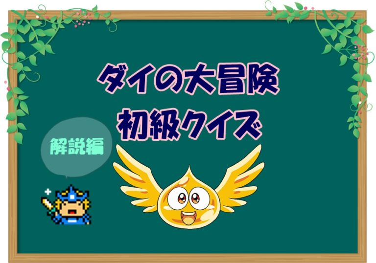 ダイの大冒険検定初級クイズ解説編