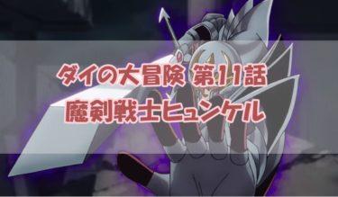 ダイの大冒険アニメ第11話 魔剣戦士ヒュンケル 感想【ネタバレあり】