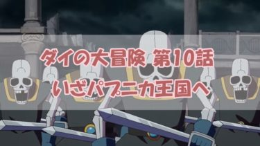 ダイの大冒険アニメ第10話 いざパプニカ王国へ 感想【ネタバレあり】