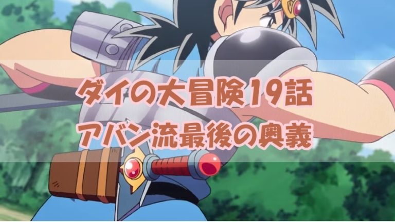 ダイの大冒険アニメ第19話 弾岩爆花散VSアバン流最後の奥義