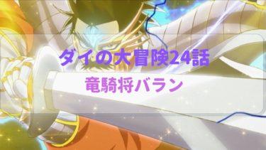 ダイの大冒険アニメ24話感想 秘剣ギガブレイク炸裂!!