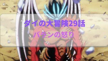 ダイの大冒険アニメ29話感想 バラン ギガブレイクでこい!!