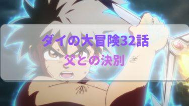 ダイの大冒険アニメ32話感想 ポップがバランの心を取り戻した!