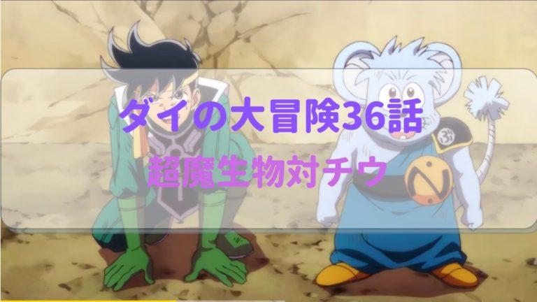 ダイの大冒険アニメ36話感想 ポップとチウが互いに認め合う