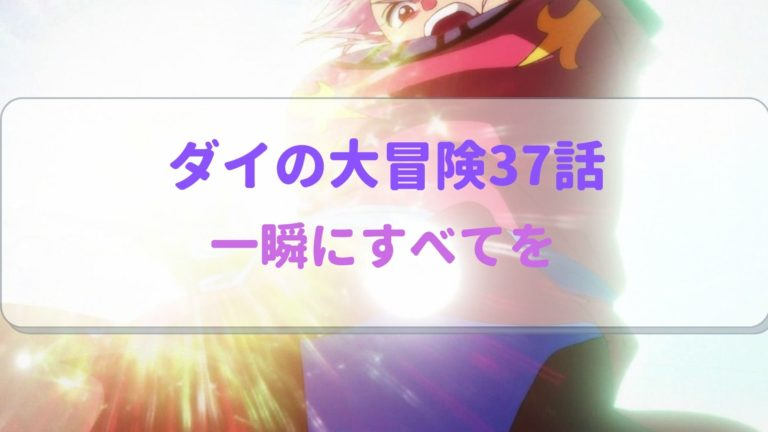 ダイの大冒険アニメ37話感想 マァムのアングルが限界突破!【画像多数】