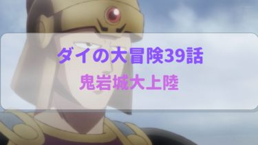 ダイの大冒険アニメ39話感想 武人アキームがカッコいい!!