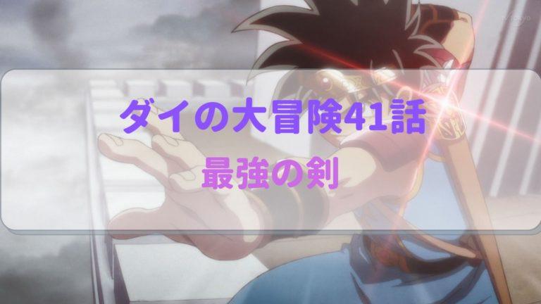 ダイの大冒険アニメ第41話感想 ダイの剣のかませ犬は鬼岩城