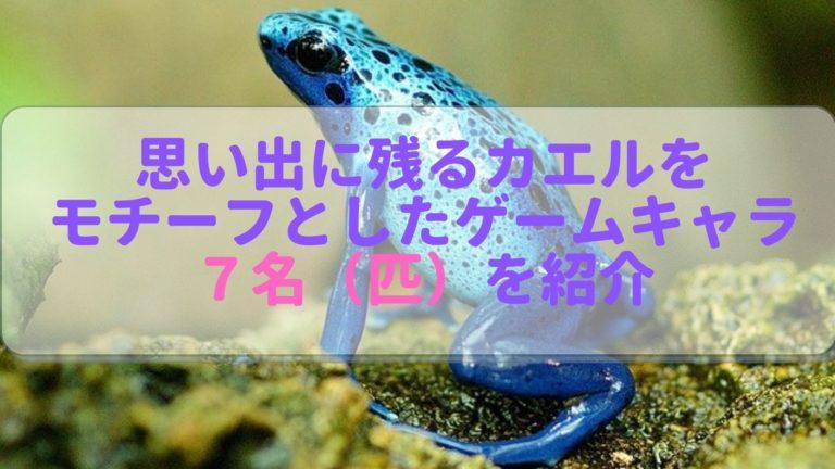 脳裏に刻まれたカエルのゲームキャラクター7選【強さや能力も徹底解説】