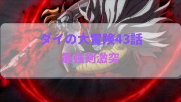 ダイの大冒険アニメ第43話感想  武人ハドラーがカッコよすぎ!!