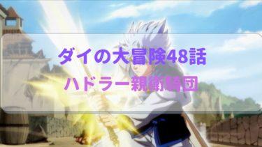 ダイの大冒険アニメ第48話感想 北の勇者ノヴァ参戦そして敗退へ!