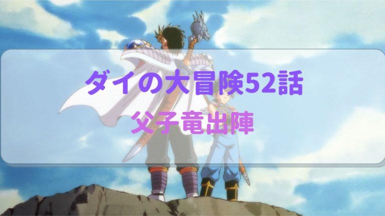 ダイの大冒険アニメ第52話感想 今回の テーマは完全に『愛』