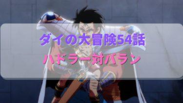 ダイの大冒険アニメ第54話感想 バランの父としての行動に涙腺崩壊